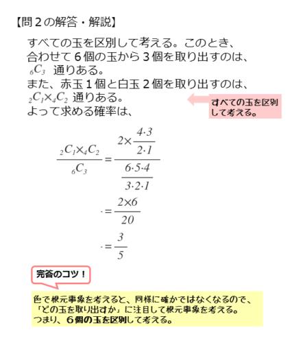 確率を扱った問題第2問の解答例