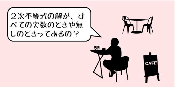 2次不等式の解法について・応用編