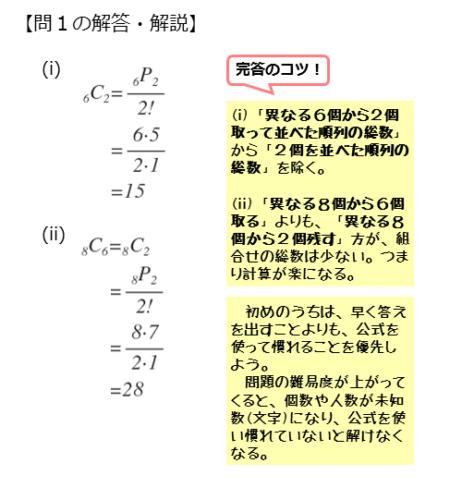 組合せを扱った問題第1問の解答例