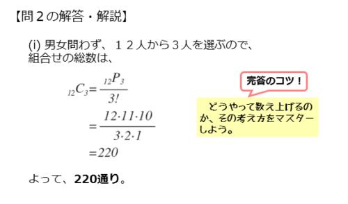 組合せを扱った問題第2問(i)の解答例