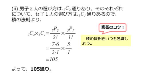 組合せを扱った問題第2問(ii)の解答例