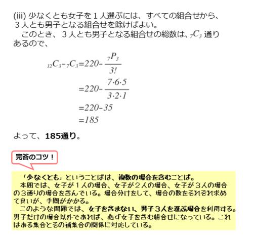 組合せを扱った問題第2問(iii)の解答例