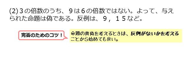 命題を扱った問題第1問(2)の解答例