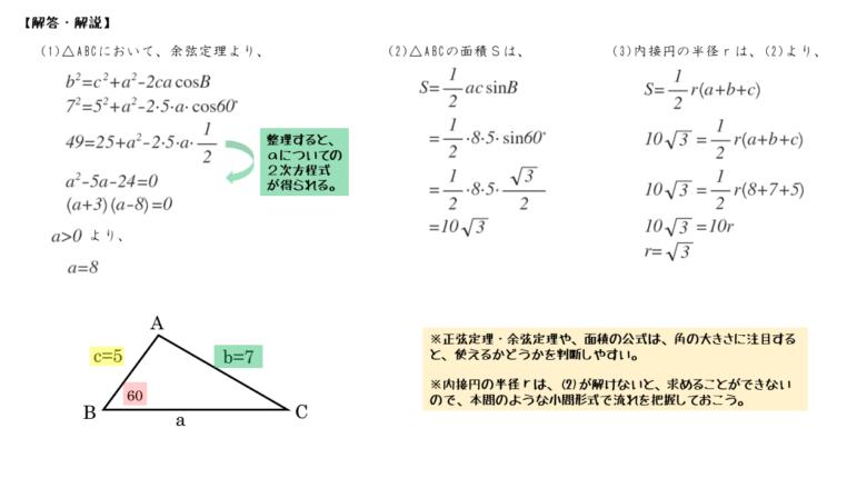 内接円を扱った問題の解答例