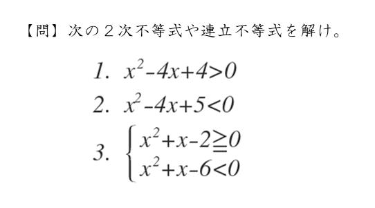 2次不等式を扱った問題を解いてみよう