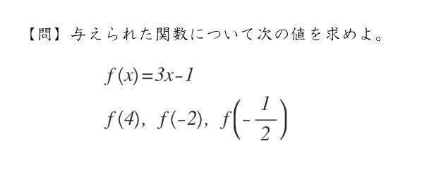 f(x)を使ってみよう