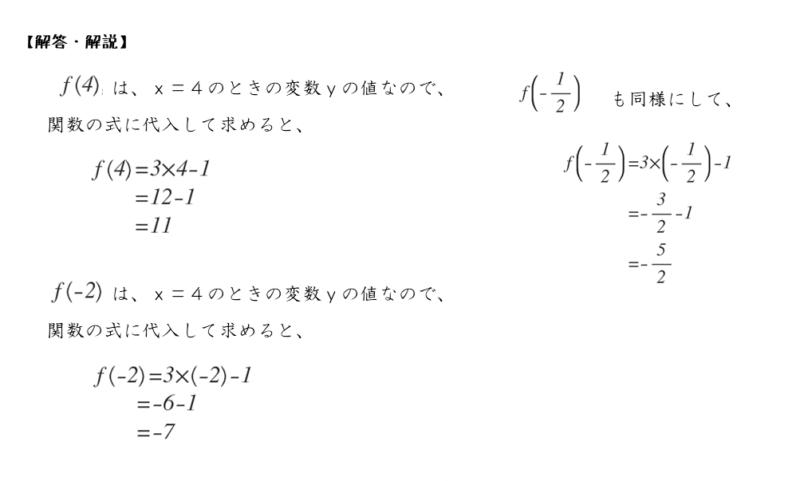 f(x)を使ってみようの答え
