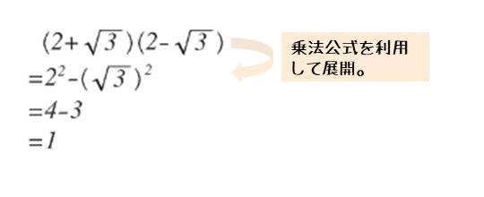 平方根を扱った演習問題第2問