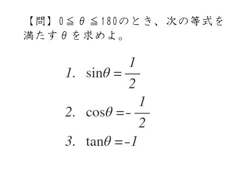 三角比の方程式を解いてみよう