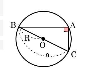 直角三角形と外接円