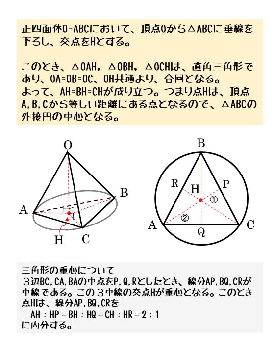 正四面体の垂線について