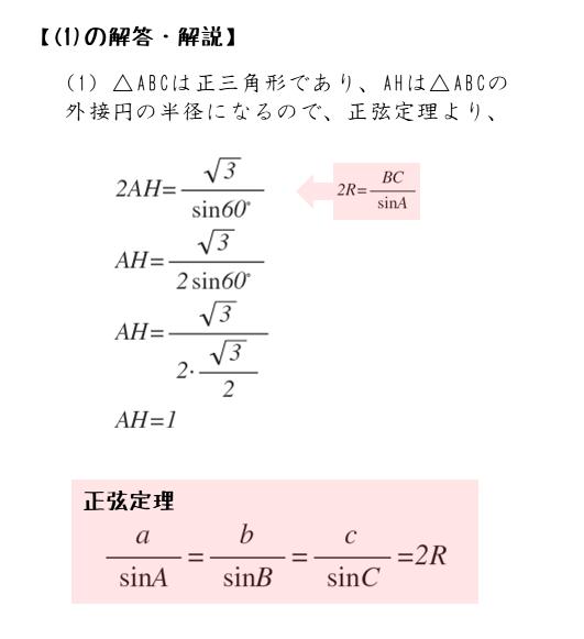 第1問(1)の解答例