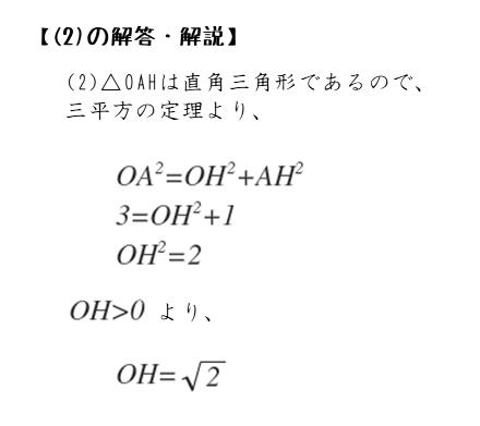 第1問(2)の解答例