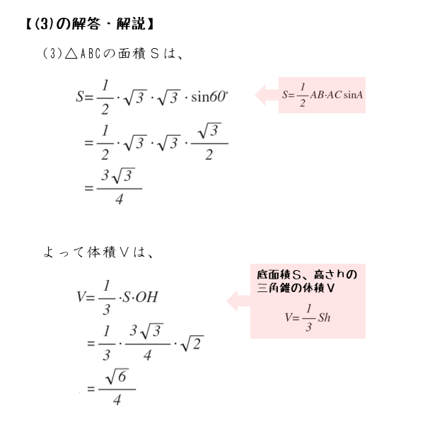 第1問(3)の解答例