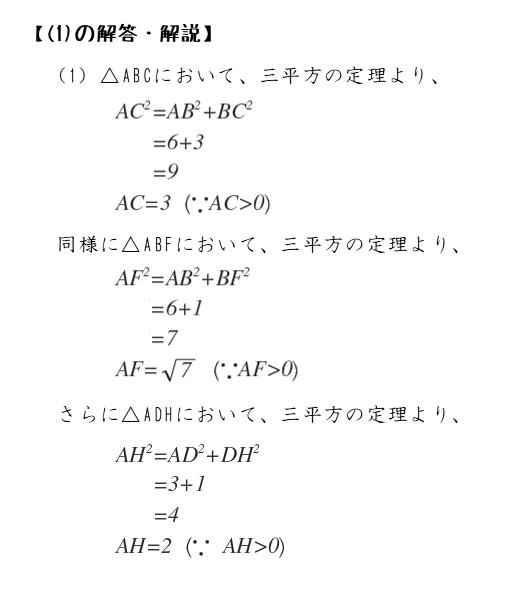 第2問(1)の解答例