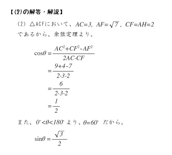 第2問(2)の解答例