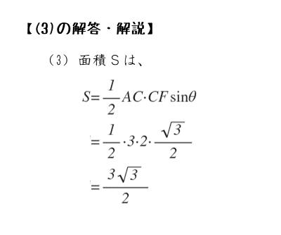 第2問(3)の解答例