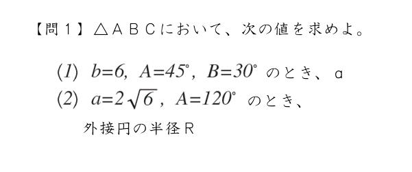 正弦定理を扱った問題