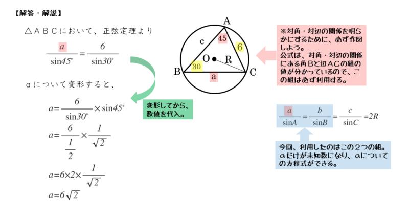 正弦定理を扱った問題第1問の解答例