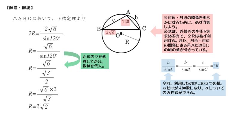 正弦定理を扱った問題第2問の解答例