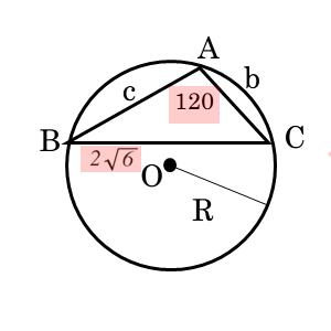 正弦定理を扱った問題第2問