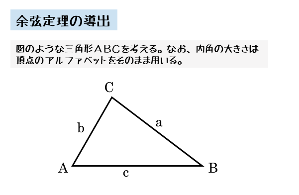 鋭角三角形ABC