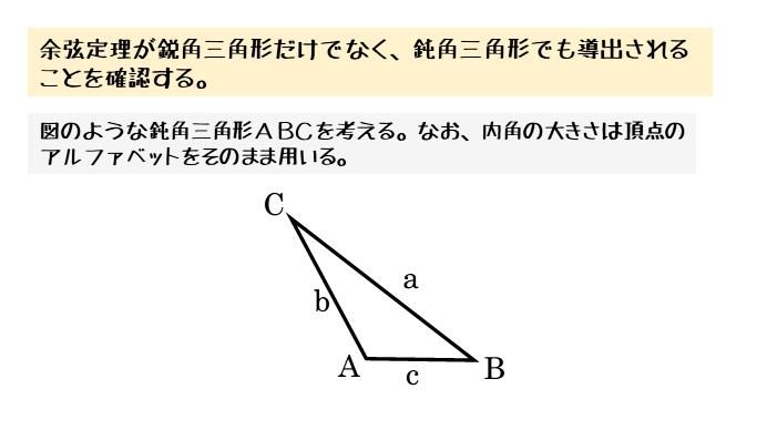 鈍角三角形と余弦定理