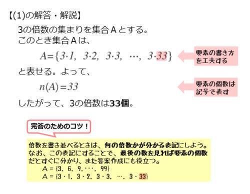 要素の個数を扱った問題(1)の解答例