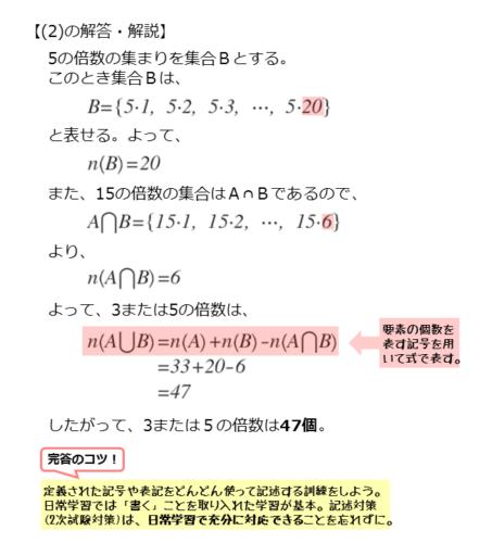 要素の個数を扱った問題(2)の解答例