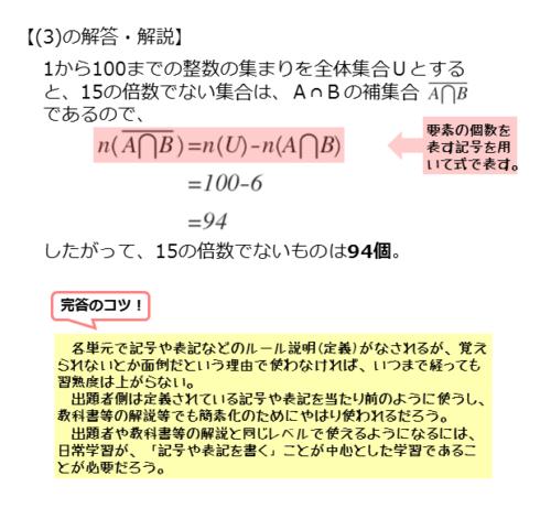 要素の個数を扱った問題(3)の解答例