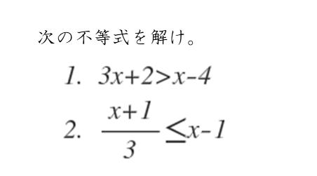 一次不等式の問題演習