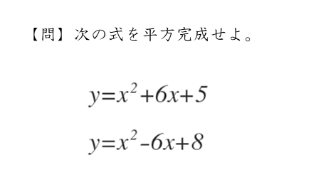 平方完成の問題演習