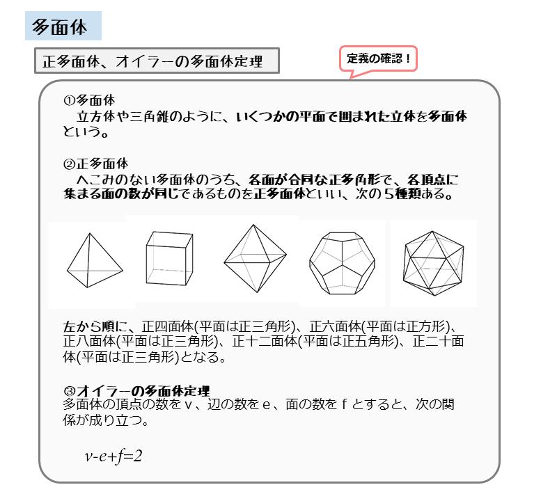 面体 二 の 頂点 数 正 十
