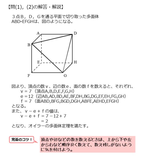 多面体を扱った問題の解答例