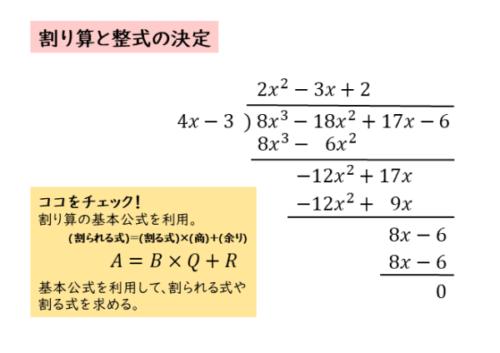 例題の割り算