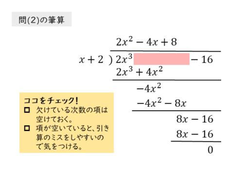 問(2)の筆算