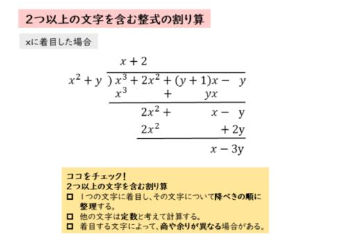 xに着目した割り算