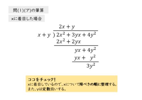 問(1)(ア)の筆算