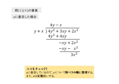 問(1)(イ)の筆算