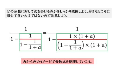 例(2)の繁分数式の分母と分子に式を掛ける